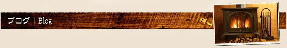 十勝帯広「森の恵みへ」こだわりブログ blog