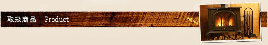 薪販売森の恵みについて information