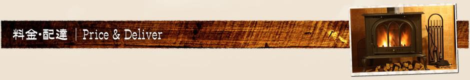 森の恵みが販売する薪ストーブや暖炉ようのまき材の料金・配達 price&deliver